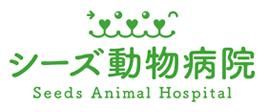 シーズ動物病院